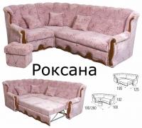 Угловой диван Роксана